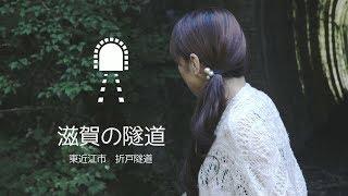 【滋賀の隧道】折戸隧道