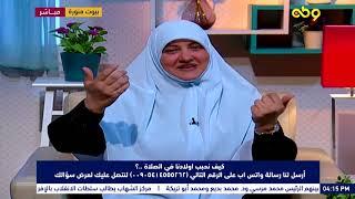 حال الإنسان قبل الصلاة وبعدها مع أ.هالة سمير المستشار الاسرى والتربوى