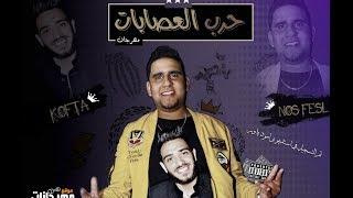 مهرجان حرب العصابات | نوس فيصل - كفته | توزيع موحه و احمد عمر
