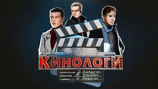 Кинологи. Хеллбой, Оливье и Нуреев на Набережной Орфевр, 36.