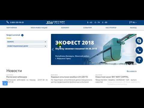 SKY WAY CAPITAL   News  инвестируй в СВОЁ БУДУЩЕЕ 23 07 2018