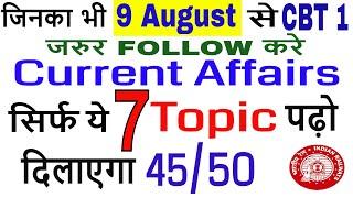 Current Affairs सिर्फ ये 7 Topic पढ़ो 45/50   Last 6 Month Current affairs for Railway, Bank, SSC GD