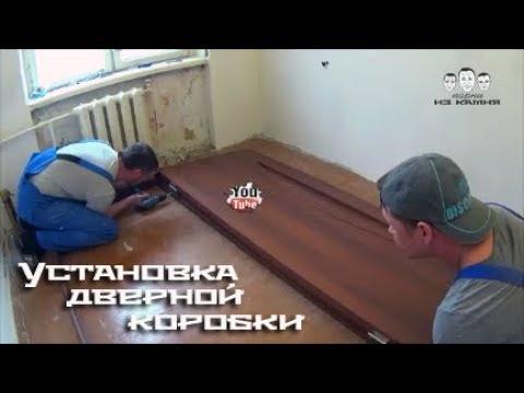 Как установить дверную коробку