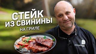 Стейк из свинины со СЛАДКИМ КАРТОФЕЛЕМ на ГРИЛЕ - рецепт шеф повара Лазерсона