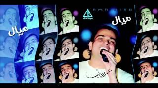 تحميل و استماع Amr Diab - Men Gherak / عمرو دياب - مين غيرك MP3