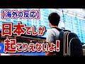 【海外の反応】「日本でしか起こりえないよ!」日本でスマホを失くし泣きそうになっている外国人さんにした日本人の行動に海外が大絶賛!