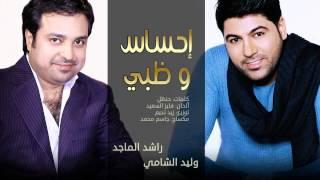 راشد الماجد و وليد الشامي - إحساس وظبي (حصرياً) | 2015 تحميل MP3