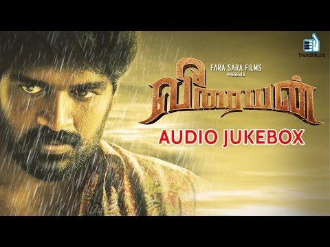 Veeraiyan Full Songs | Audio Jukebox | New Tamil Movie | Inigo Prabhakaran, Shiny