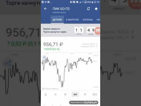 Заработок в интернет на бирже