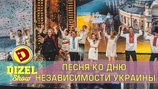 Песня ко Дню Независимости Украины!