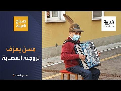 العرب اليوم - مُسِن يعزف تحت نافذة زوجته المصابة بفيروس