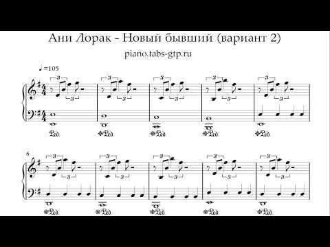 Ани Лорак - Новый бывший(v2) - Ноты для Фортепиано