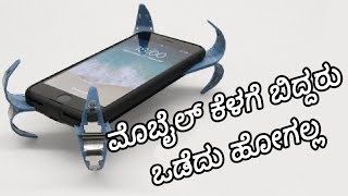 Mobile Airbag to Protect Phone from fall | Adcase