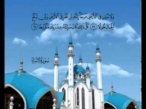 Sourate le voyage nocturne <br>(Al Isra) - Cheik / Mishary El Afasy -