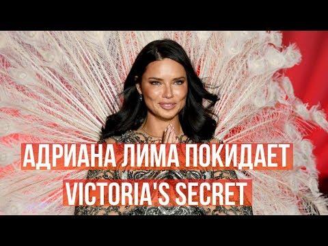 Адриана Лима покидает Victoria's Secret!!!