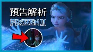 《冰雪奇緣2》你沒注意到的預告彩蛋和細節! 安娜會獲得超能力?! | 預告解析 | 超粒方