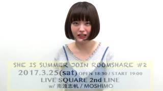 3/25大阪 SHE IS SUMMERのMICOからコメントが到着!