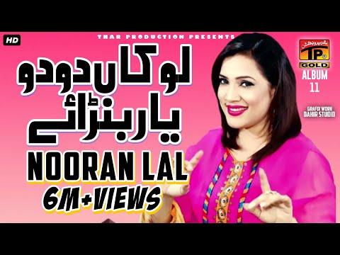 Nooran Lal | Lokan Do Do Yar Banaye | New Saraiki Song