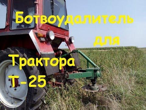 БОТВОУДАЛИТЕЛЬ ДЛЯ ТРАКТОРА Т25/DISHWASHER FOR TRACTOR T25