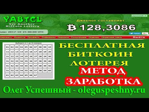 YABTCL МЕТОД ЗАРАБОТКА БИТКОИНА 2019 БЕСПЛАТНАЯ ЛОТЕРЕЯ