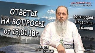 Ответы на вопросы паломников (13.01.2018 г.)