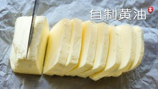 自制黄油 Homemade Butter
