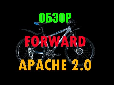 Forward apache 2.0 MD Видео-обзор велосипеда