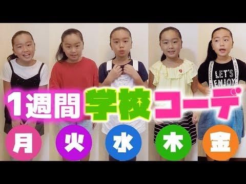 1週間学校コーディネート紹介♪【女子小学生コーデ】