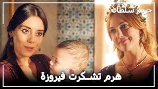 فيروزة عالجت جيهانكير - حريم السلطان الحلقة 67