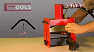 ШГ-200+ Пресс для гибки токоведущих шин радиусом 5 и 10 мм | ETOOLS™