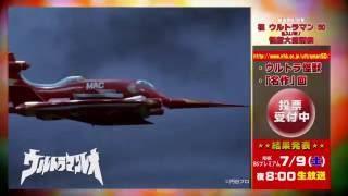 決戦投票中!NHK・BSプレミアム「祝ウルトラマン50乱入LIVE!怪獣大感謝祭」放送告知~出撃!ウルトラメカ編~!