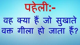 paheliyan in hindi with answer hard - मुफ्त ऑनलाइन