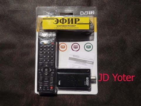 Цифровая приставка  DVB T2  Эфир hd-501