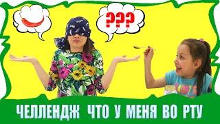 ВЫЗОВ ОТГАДАЙ ЕДУ Веселый Челлендж с едой What