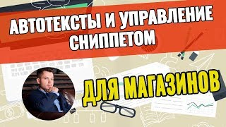 Автотексты и управление сниппетом Яндекс на примерах