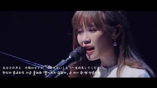 鷲尾伶菜(와시오 레이나) 『ひとひら』 한글자막