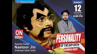 Personality of the day with Kamran Hayat - On News HD