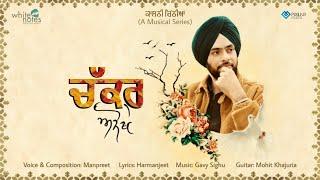 Chakkar Anokhe (Kaashni Chithiya'n) | Manpreet | Harmanjeet | Gavy Sidhu | Mohit | White Notes Ent.