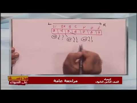 كيمياء الصف الثاني الثانوي 2020 ترم أول الحلقة 18 - مراجعة عامة - تقديم أ/ محمد حامد