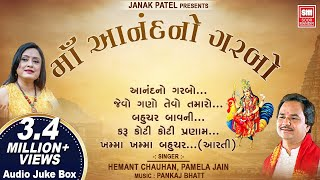 માઁ આનંદ નો ગરબો  | Maa Anand No Garbo | Superhit Gujarati Garba Songs