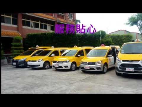 2017年度泉福無障礙車隊公益活動