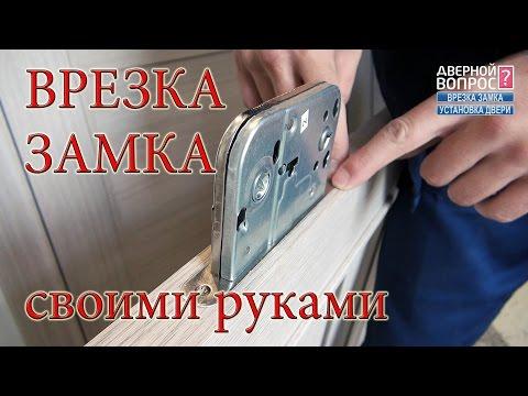 Врезка установка замка в  дверь самостоятельно своими руками Ответная планка door lock drilling
