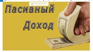 купить курс по заработку в интернете и официальный заработок в интернете проверенные сайты