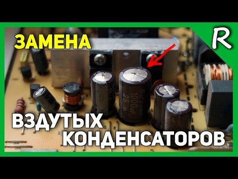 Как сэкономить на ремонте монитора Samsung 920nw. Не включается [© Игорь Шурар 2016]