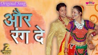 Aur Rang De (Original Song) | Latest Hit Rajasthani Song | Seema Mishra | Veena Music