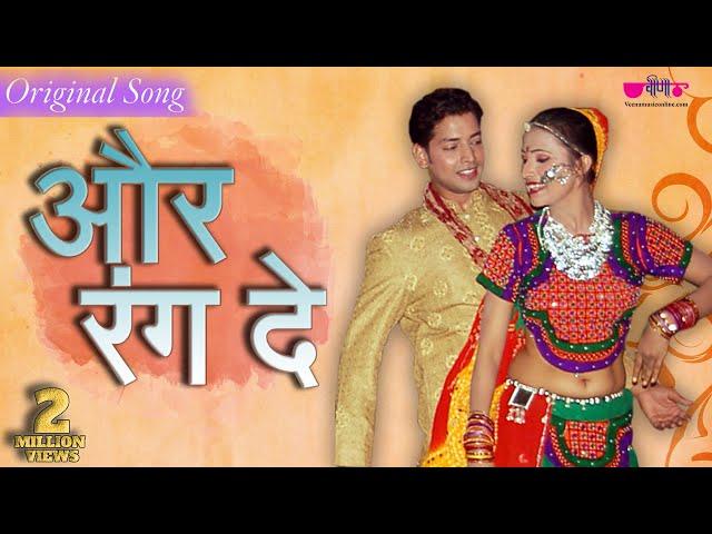 Aur Rang De | New Rajasthani Fagun Songs 2015 |