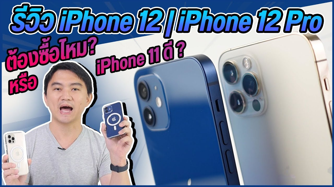 รีวิว iPhone 12 และ iPhone 12 Pro หลังใช้งานจริง ควรเปลี่ยนไหม หรือไปซื้อ iPhone รุ่นอื่นดี ?