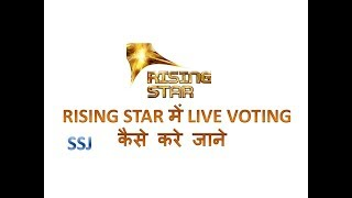 HOW TO DO LIVE VOTING ON RISING STAR BY VOOT APP (2018)/ SAB SIKHE JANE (IN HINDI)
