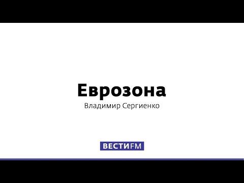 Новая глава ЕК призвала сохранить санкции против России * Еврозона (20.07.19)