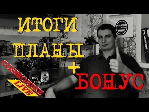 Итоги 2017 и планы на 2018 + БОНУС #cosmobike-live